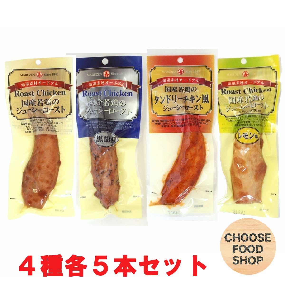 【送料無料】丸善 国産若鶏のジューシーロースト ノーマル、黒胡椒、タンドリーチキン、レモン味の(4種×5本づづ)20本セット