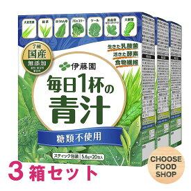 伊藤園 毎日1杯の 青汁 粉末タイプ 無糖 20包×3箱 国産無添加 糖類不使用