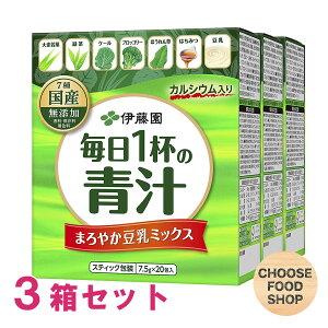 伊藤園 毎日1杯の 青汁 粉末タイプ まろやか豆乳ミックス はちみつ入り 20包×3箱 国産無添加