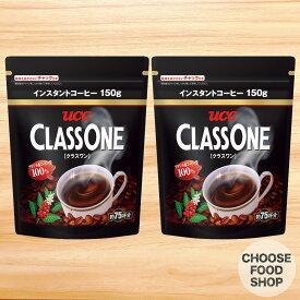 UCC インスタントコーヒー 無糖 クラスワン 袋 150g×2袋【メール便ポスト投函】【全国送料無料】