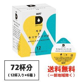 UCC ドリップポッド DRIP POD コーヒー カプセル モカ&キリマンジァロ 12杯入り×6箱セット(合計72杯分) 送料無料(北海道・東北・沖縄除く)