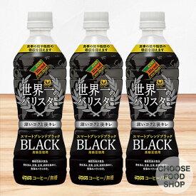 ダイドー 世界一のバリスタ監修 スマートブレンドブラックコーヒー 無糖 430ml 24本入