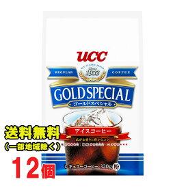 UCC ゴールドスペシャル アイスコーヒー レギュラー珈琲 320g袋×12個セット