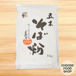 五木 そば粉 1kg【業務用】【全国送料無料】
