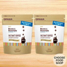 UCC インスタントコーヒー 無糖 BEANS & ROASTERS 袋 150g×2袋【メール便ポスト投函】【全国送料無料】