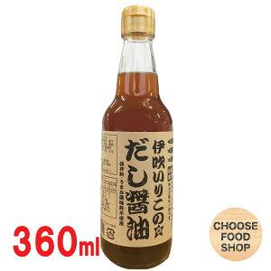 三星食品 伊吹いりこのだし醤油 360ml瓶 1本 保存料・うまみ調味料不使用