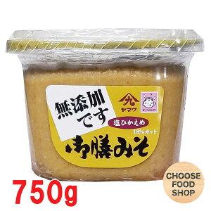 ヤマク食品 無添加 御膳みそ 750g カップ 米味噌 地元徳島より発送