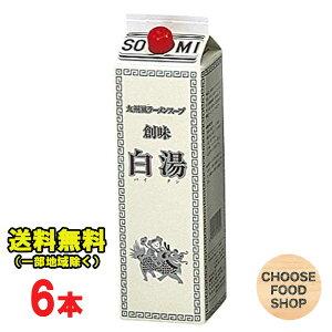 創味食品 白湯 パイタン 九州風ラーメンスープ 1.8L ×6本 濃縮タイプ 業務用 大容量 紙パック