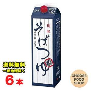 創味食品 そばつゆ 1.8L ×6本 年越し蕎麦つゆ 濃縮タイプ 業務用 大容量 紙パック