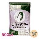 オタフク 山芋パウダー 500g お好み焼き【ポスト投函】【全国送料無料】