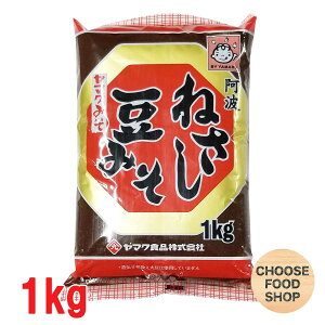 ヤマク食品 ねさしみそ 1kg袋 豆味噌 地元徳島より発送