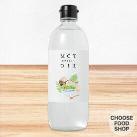 MCTオイル かけるオイル 470g フラットクラフト【ココナッツ由来100% 中鎖脂肪酸100%】
