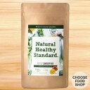 【全国送料無料】ミネラル酵素スムージー マンゴー味 Natural Healthy Standard 160g 1袋【メール便ポスト投函】