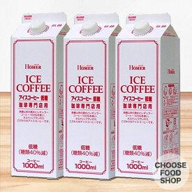 ホーマー アイスコーヒー 低糖 1000ml紙パック×12本入 珈琲専門店用 送料無料(北海道・東北・沖縄除く)