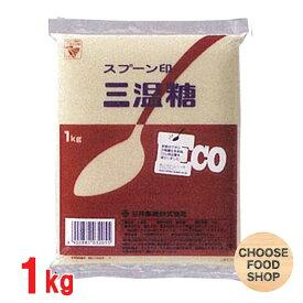 スプーン印 三温糖 1kg【全国送料無料】