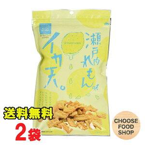 イカ天 瀬戸内レモン味×2袋 まるか食 いか天 レモン【全国送料無料】