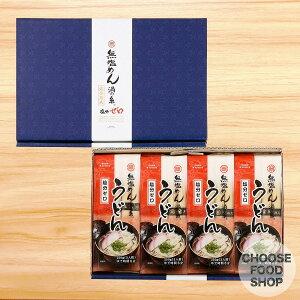 無塩完熟うどん 250g×8袋 1箱 [化粧箱入] 岡本製麺  塩分ゼロ【徳島特産品】