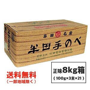 半田そうめん (手のべ) 8kg (125g×3束×21袋) 竹田製麺(のし ギフト可)徳島より発送 手延べ 素麺