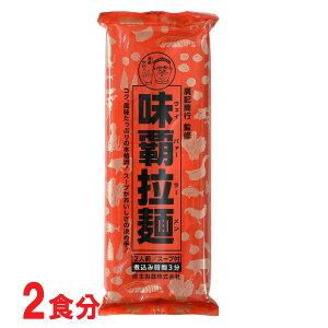 岡本製麺 味覇拉麺 2食分×1袋 スープ付き ウェイパー【徳島特産品】