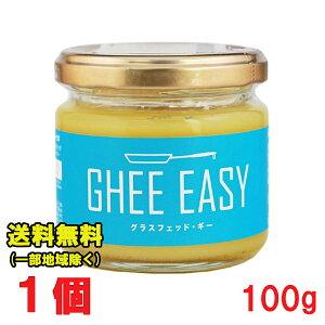 Ghee Easy ギー イージー 100g 1個 (EU オーガニック 認証 グラスフェッドバター ミラクルオイル) フラットクラフト