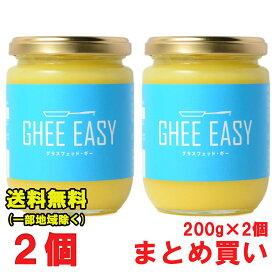 Ghee Easy ギー イージー 200g × 2個セット (EU オーガニック 認証 グラスフェッドバター ミラクルオイル) フラットクラフト