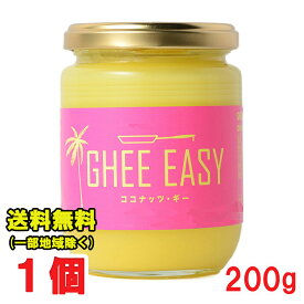 Ghee Easy ギー イージー ココナッツ 200g 1個 (EU オーガニック 認証 グラスフェッドバター ミラクルオイル) バターコーヒー フラットクラフト