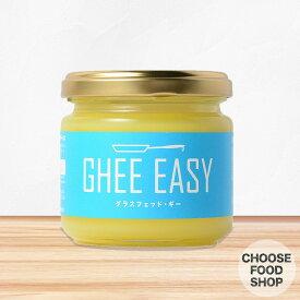 Ghee Easy ギー イージー 100g 1個 (EU オーガニック 認証 グラスフェッドバター ミラクルオイル)