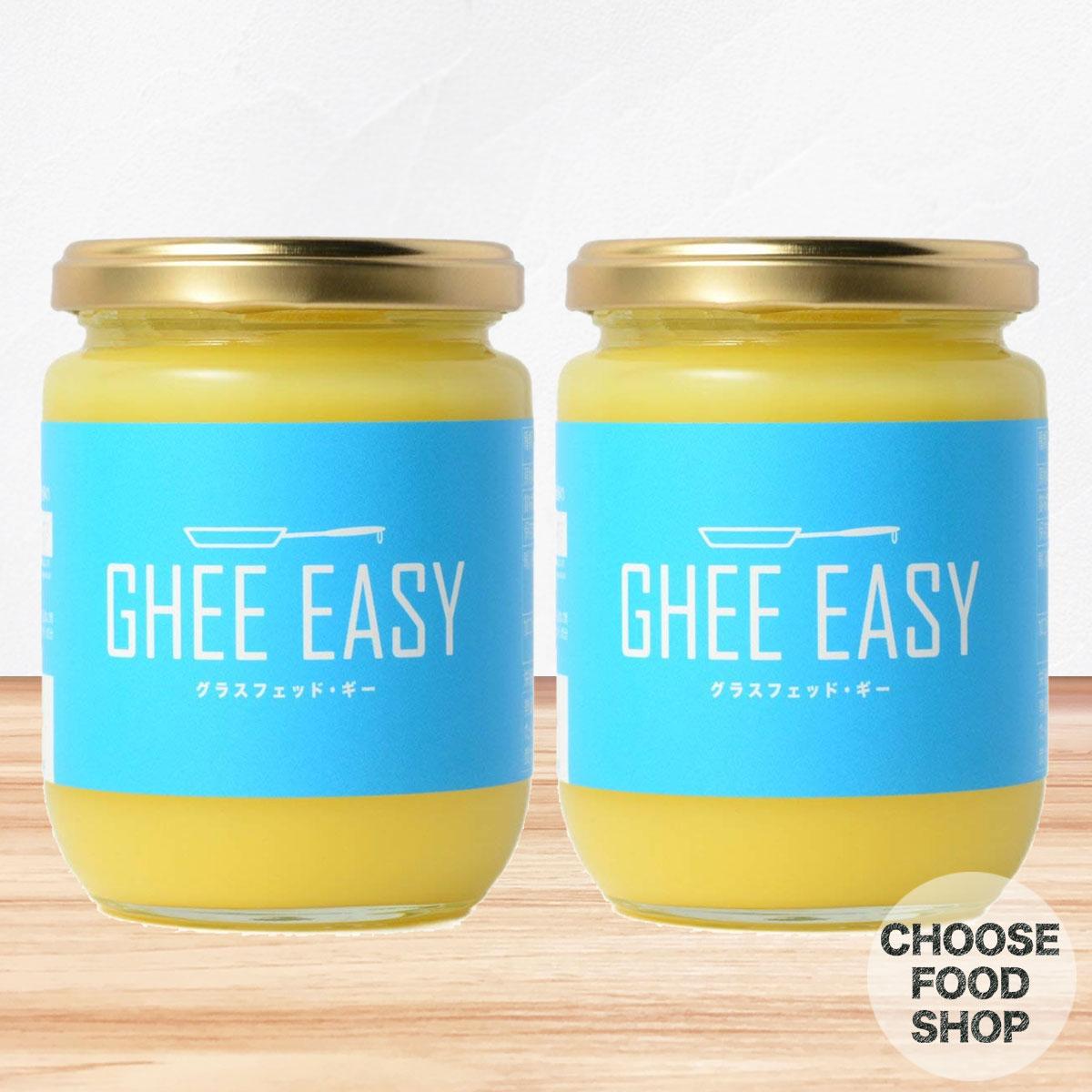 【送料無料】Ghee Easy ギー イージー 200g×2個セット (EU オーガニック 認証 グラスフェッドバター ミラクルオイル)