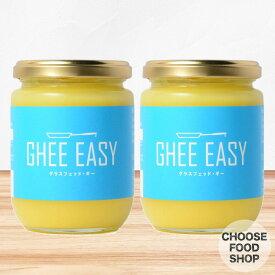 Ghee Easy ギー イージー 200g×2個セット (EU オーガニック 認証 グラスフェッドバター ミラクルオイル)