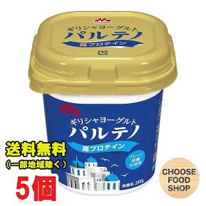 森永乳業 濃密 パルテノ ギリシャ ヨーグルト プレーン 砂糖不使用 280g×5個【キャンセル、返品不可】【クール便】