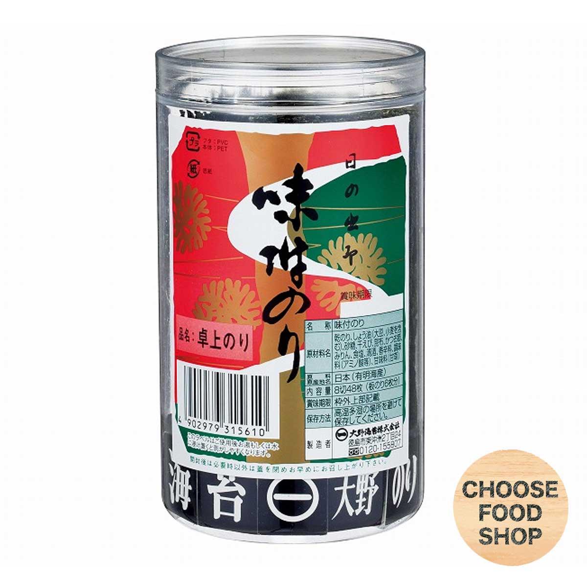 【3点購入で送料無料】 大野海苔 味付け卓上のり(8切48枚) 1本【徳島特産品】