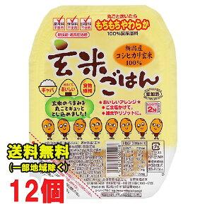 越後製菓 玄米ごはん 150g×12個入 レトルトご飯 新潟県産コシヒカリを100%使用 送料無料(北海道・東北・沖縄除く)