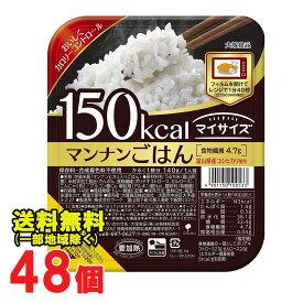 マイサイズ マンナンごはん 48食セット(6食×8)48個 レトルト 大塚食品 ダイエット カロリー制限
