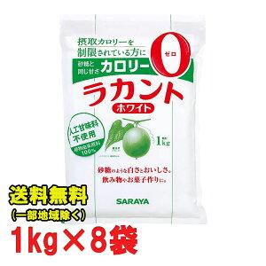 サラヤ ラカント ホワイト 1kg×8袋 ゼロカロリー 送料無料(北海道・東北・沖縄除く)