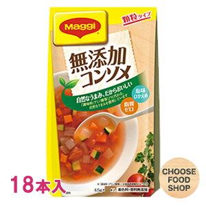 3点購入で送料無料 マギー 化学調味料無添加 コンソメ 4.5g×18本×1袋