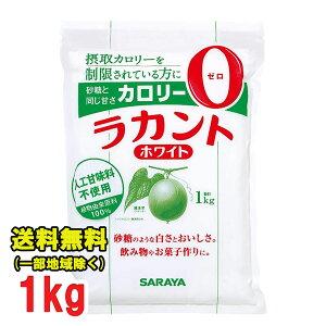 サラヤ ラカント ホワイト 1kg×1袋 ゼロカロリー 送料無料(北海道・東北・沖縄除く)