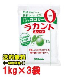 サラヤ ラカント ホワイト 1kg×3袋 ゼロカロリー 送料無料(北海道・東北・沖縄除く)