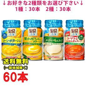 選べる2ケース ポッカサッポロ じっくりコトコト 冷製スープ 170g缶×30本×2ケース (コーンポタージュ 栗かぼちゃ トマト じゃがいも) まとめ買い