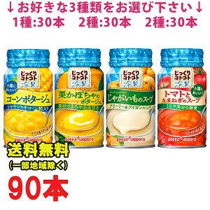 選べる3ケース ポッカサッポロ じっくりコトコト 冷製スープ 170g缶×30本×3ケース (コーンポタージュ 栗かぼちゃ トマト じゃがいも) まとめ買い