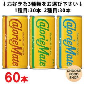 3種類(合計60本)選べる 大塚製薬 カロリーメイト ドリンク 缶 リキッド まとめ買い(カフェオレ フルーツ ヨーグルト)200ml 30本×2ケース