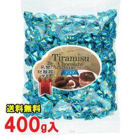 【全国送料無料】常温便 ティラミスチョコレート ココア 400g袋 ユウカ 業務用 大袋