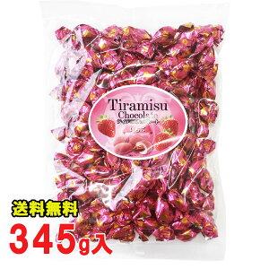 【全国送料無料】常温便 ティラミスチョコレート いちご 345g袋 ユウカ 業務用 大袋