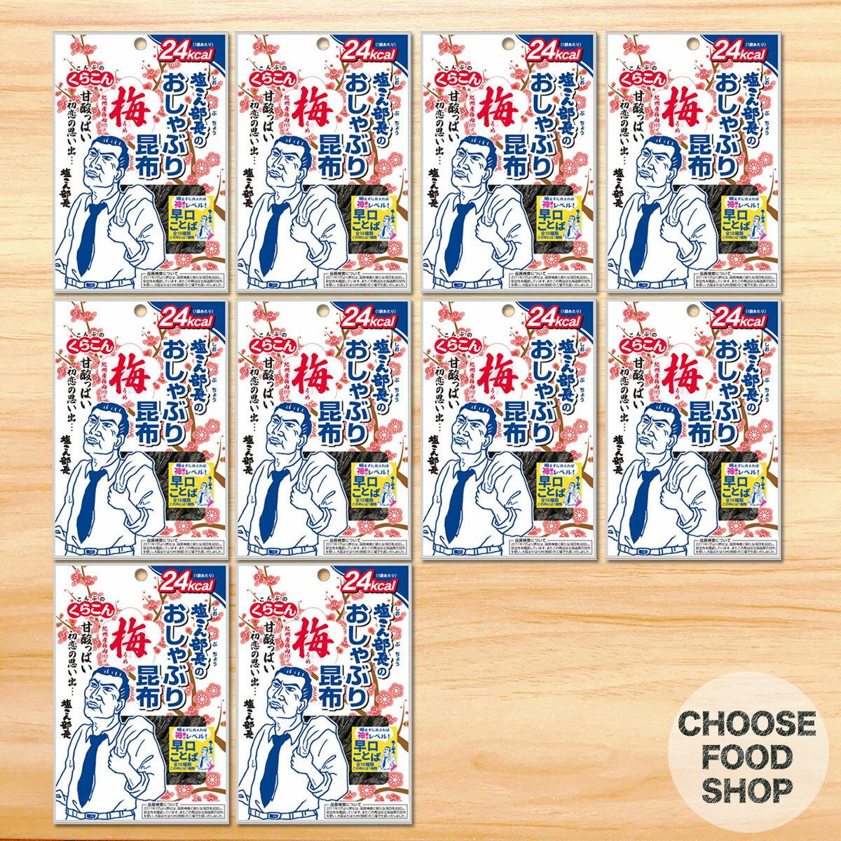 【全国送料無料】塩こん部長のおしゃぶり昆布梅 10袋 【ポスト投函 くらこん 【ポスト投函】
