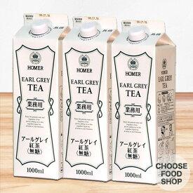 ホーマー 紅茶 アールグレイ 1000ml紙パック×12本入 送料無料(北海道・東北・沖縄除く)