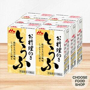 森永とうふ お料理向き 297g×6個 開封前常温保存可能 リニューアル 長期保存可能豆腐