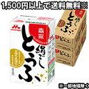 【送料無料】森永 絹ごし とうふ (豆腐) 290g×12個 長期保存可能豆腐 クール便発送します。