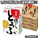 【送料無料】森永 絹ごし とうふ (豆腐) 290g×24個 長期保存可能豆腐 クール便発送します。