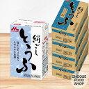 森永 絹ごし とうふ 290g×48個 開封前常温保存可能 リニューアル 長期保存可能豆腐