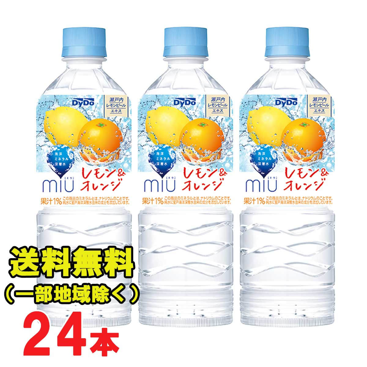 ダイドー ミウ miu レモン&オレンジ 550ml ペットボトル 24本入