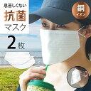 ランニング マスク 息苦しくない 抗菌 非接触 日本製 マスク ( Mサイズ 2枚 入り ) 薄い 銅イオン 大人用 子供用 ワイ…